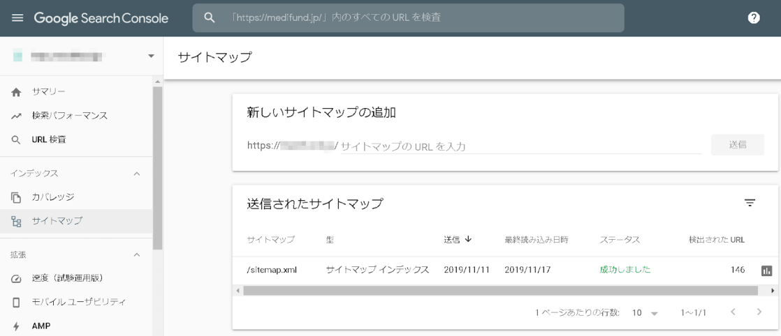 Search Consoleからサイトマップを送信する画面