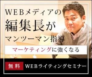 Webライティングセミナー
