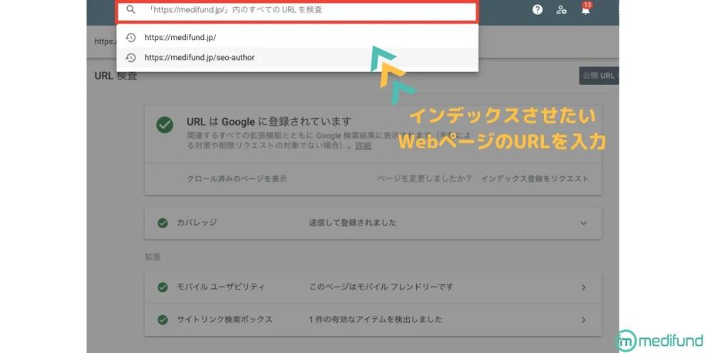 Search Consoleの検索画面でインデックスを確認する