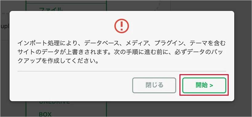 ▲インポート処理の開始メッセージが表示される