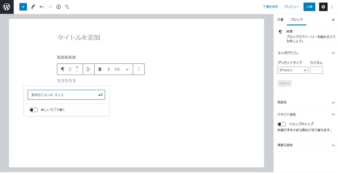 ▲ワードプレス投稿画面でリンク追加。