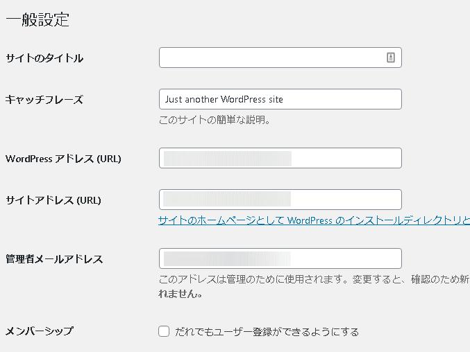 ▲ワードプレス設定画面。