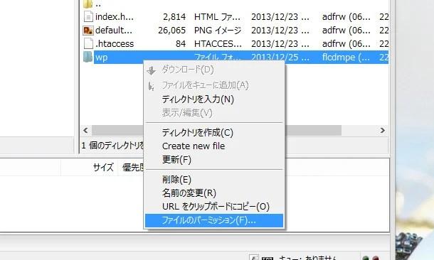 ▲ファイルのアクセス権限を設定する