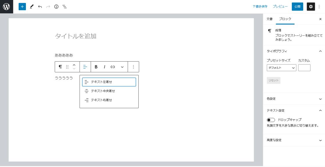 ▲ワードプレス投稿画面でテキストの配置変更。