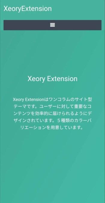 ▲スマホから見たXeory Extensionトップページの画像