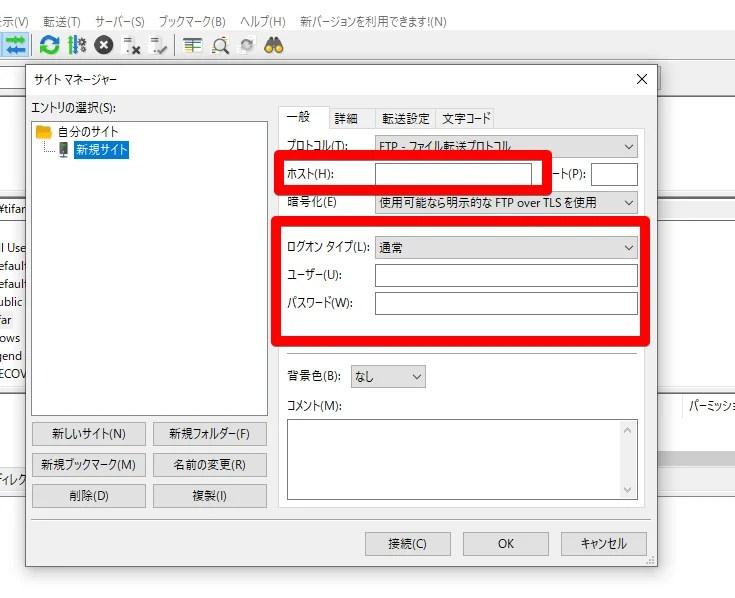 ▲サイトマネージャでサーバー接続情報を設定する