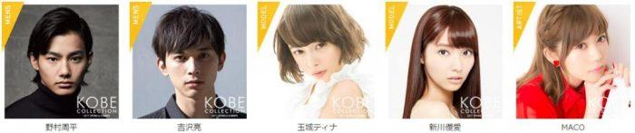 神戸コレクション01
