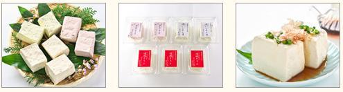 3色豆腐セット