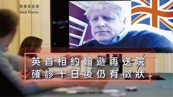 【英首相約翰遜再送院 】確診十日後仍有徵狀