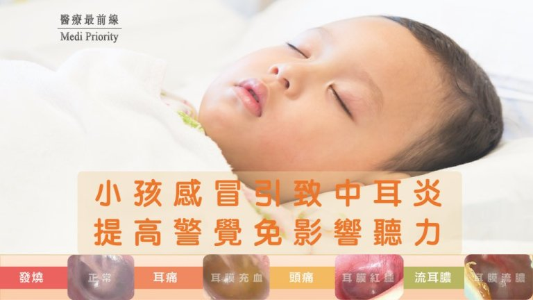 Read more about the article 【小孩感冒引致中耳炎】提高警覺免影響聽力