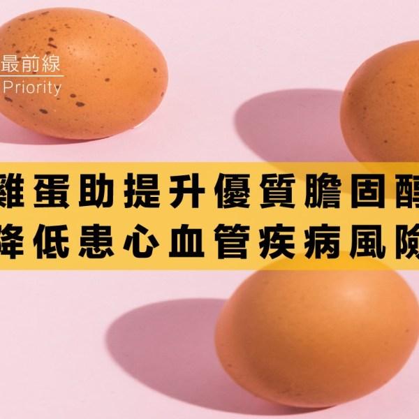 【雞蛋助提升優質膽固醇】降低患心血管疾病風險