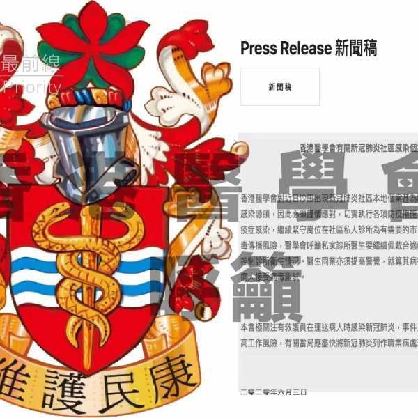 【香港醫學會新聞稿】呼籲必須謹慎應對社區感染個案