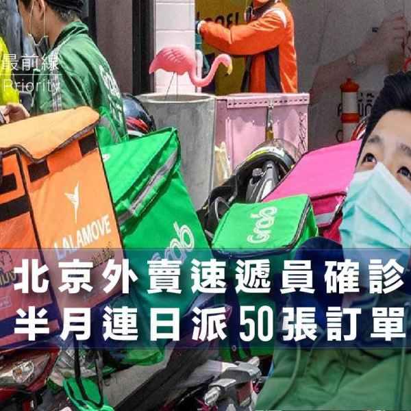 【北京外賣速遞員確診】半月連日派50張訂單