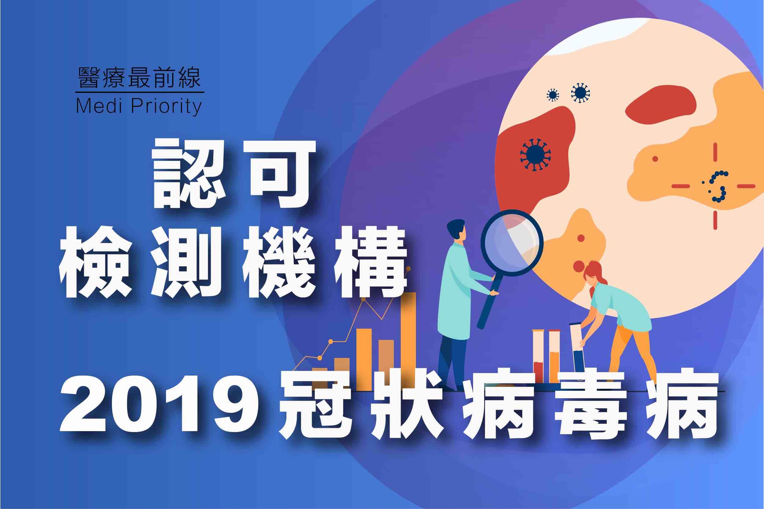 【15間香港政府認可病毒測試機構】詳細名單下載