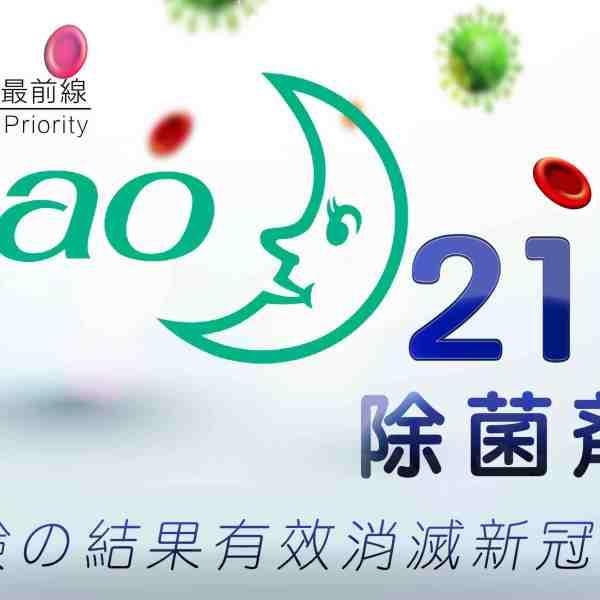 【花王21款除菌劑】實驗結果有效完全消滅新冠病毒