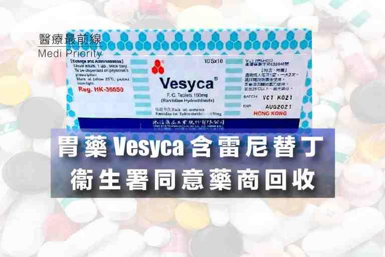 【胃藥Vesyca含雷尼替丁】衞生署同意藥商回收