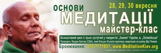 Основы медитации мастер-класс Киев