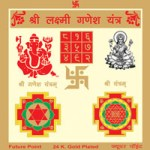 ganesh laxmi power yantra