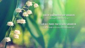 Rakhay Rakhanhar Mantra Wallpaper Download
