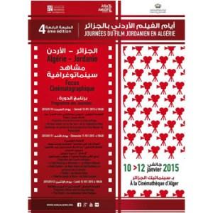 4eme-journée-du-film-jordanien