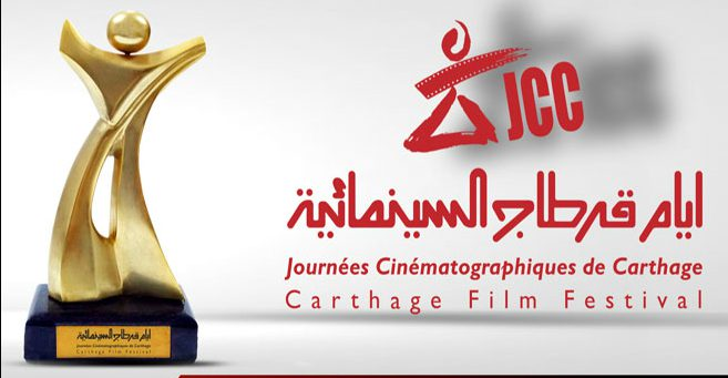 Journées cinématographiques de Carthage