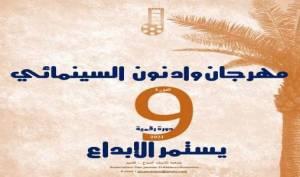 Festival du Cinéma de Oued-Noun