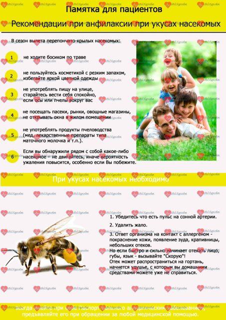 Памятка - Рекомендации при укусах насекомых