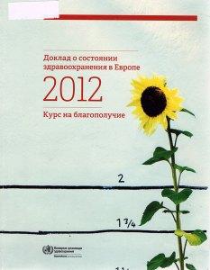 Доклад о состоянии здравоохранения в Европе 2012 : курс на благополучие