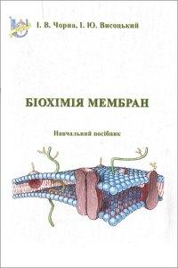 Біохімія мембран