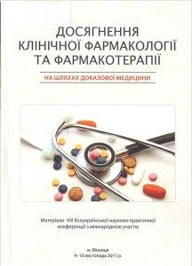 Досягнення клінічної фармакології та фармакотерапії на шляхах доказової медицини