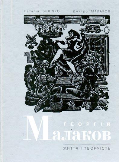 Белічко Н., Малаков Д. Георгій Малаков. Життя і творчість