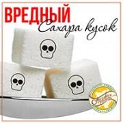 Вредный сахара кусок