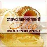 Закристаллизованный мед