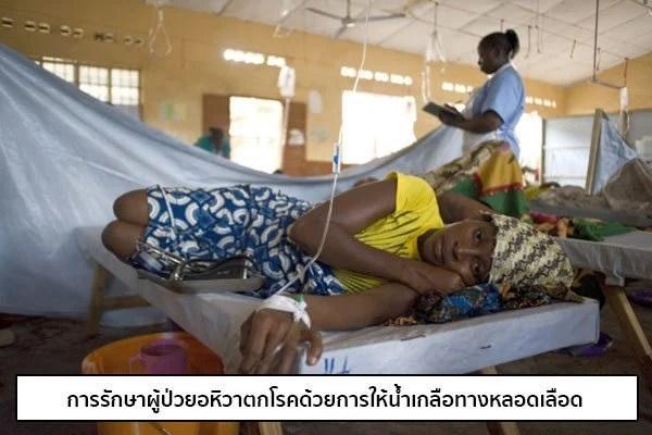 การรักษาอหิวาตกโรค