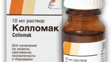 Photo of Колломак: інструкція по застосуванню розчину