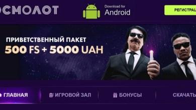 Photo of Лотерея Космолот онлайн на azino-3-topora.xyz – особенности и преимущества