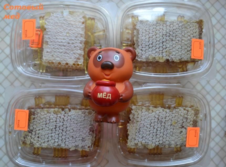 Сотовый мёд в интересной упаковке