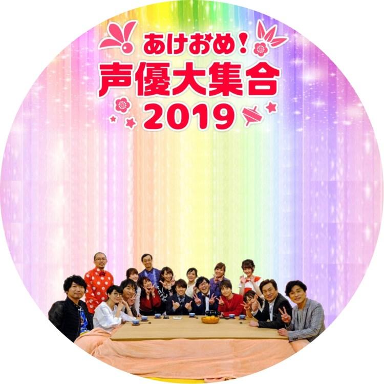 あけおめ!声優大集合2019