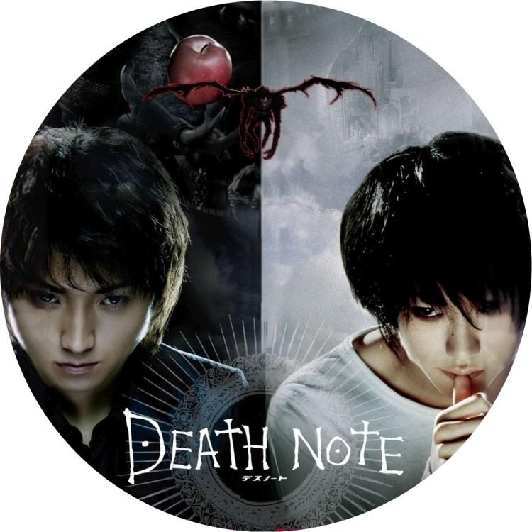漫画「DEATH NOTE」を映画化したデスノートのDVDラベル