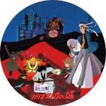 カリオストロの城 ルパン三世 自作DVDラベル
