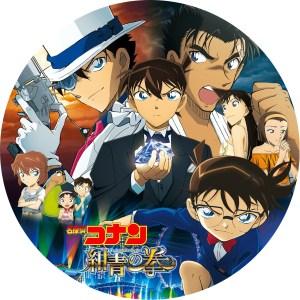 紺青の拳 名探偵コナン 自作DVDラベル
