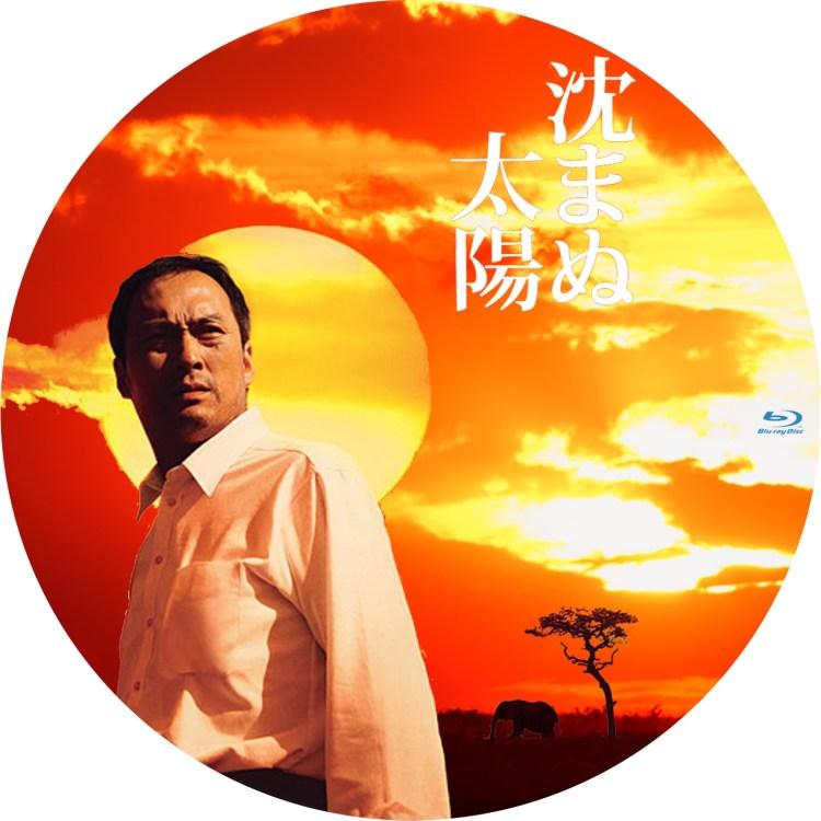 山崎豊子の傑作小説を映画化した「沈まぬ太陽」のDVDラベルです