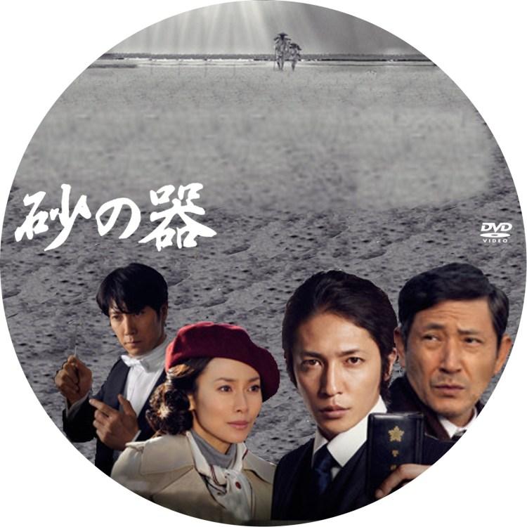 砂の器2011 DVDラベル 松本清張 玉木宏