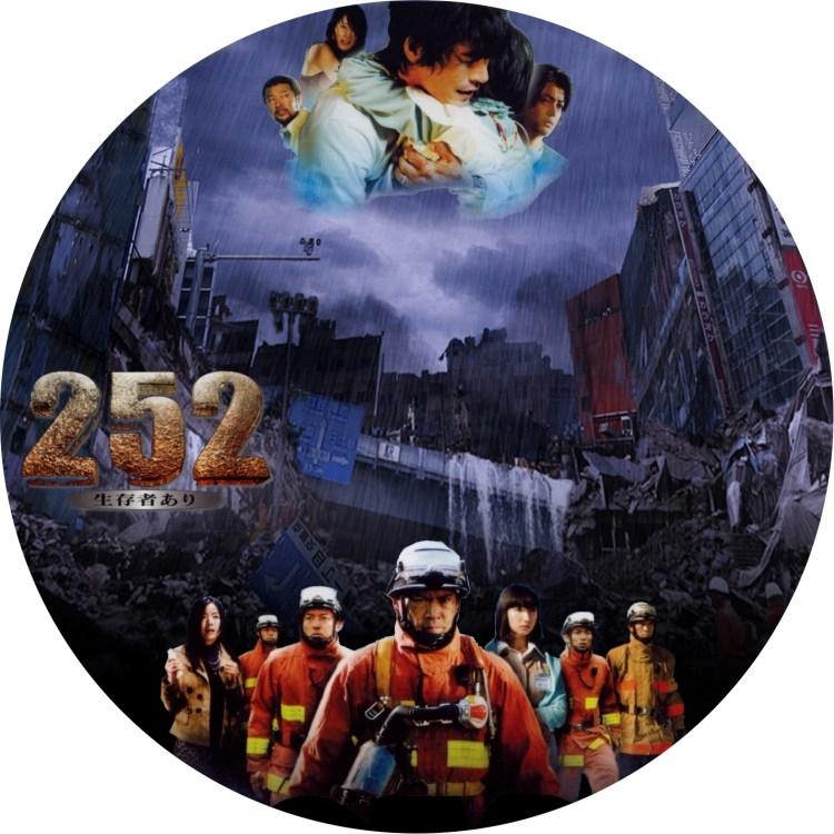 パニック映画「252生存者あり」のDVDラベル