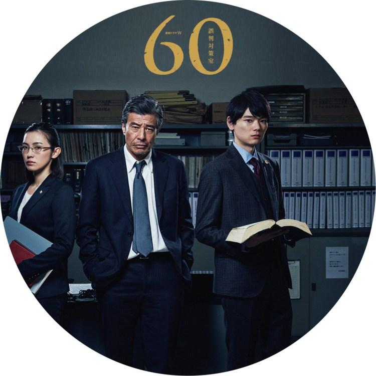 60誤判対策室