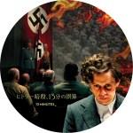 ヒトラー暗殺、13分の誤算 DVDラベル