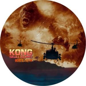 キングコング 髑髏島の巨神のDVDラベル