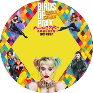 ハーレイ・クインの華麗なる覚醒BIRDS OF PREY(1)のDVDラベル