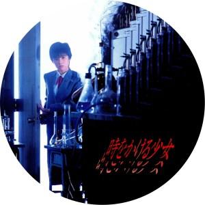 原田知世の時をかける少女(1983)のDVDラベルです