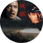 NHK制作の名作ドラマ破獄のDVDラベルです
